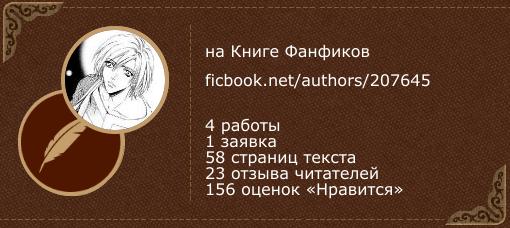 Aleks_Yoshino на «Книге фанфиков»