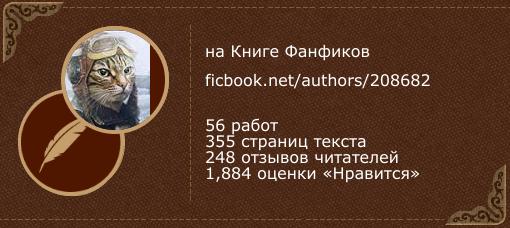 Айриэн на «Книге фанфиков»