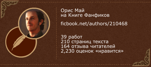 Орис Май на «Книге фанфиков»