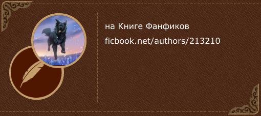 Black Hound на «Книге фанфиков»