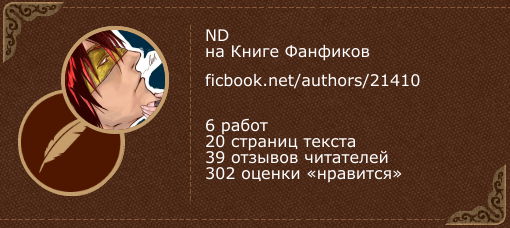 ND на «Книге фанфиков»