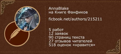 AnnaBlake на «Книге фанфиков»