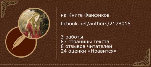 Ольвен на «Книге фанфиков»