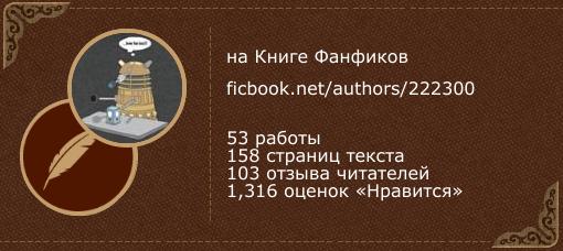 quartusego на «Книге фанфиков»
