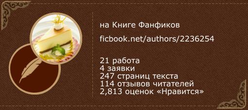 Сырное Парфэ на «Книге фанфиков»