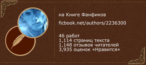 Тиль Тобольский на «Книге фанфиков»