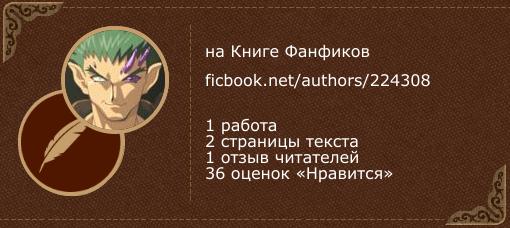 const1984 на «Книге фанфиков»