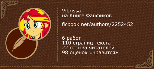 Vibrissa на «Книге фанфиков»