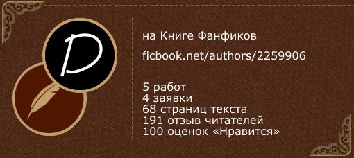 Daniel Domerk на «Книге фанфиков»