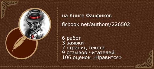 lacsus на 'Книге фанфиков'
