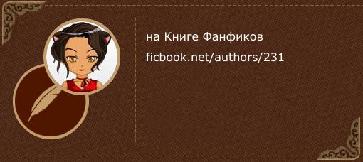 Najo на «Книге фанфиков»