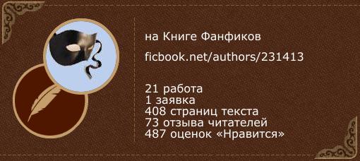 Alterlimbus на «Книге фанфиков»