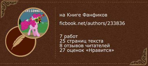 _Masa_ на «Книге фанфиков»