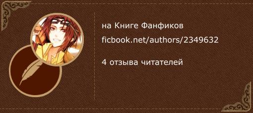 Mary Lynn на «Книге фанфиков»