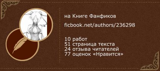 Anonimка на «Книге фанфиков»