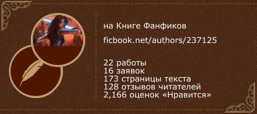 Лайона aka Ами Вейдер на «Книге фанфиков»
