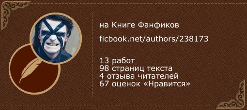 Белый Сикер на «Книге фанфиков»