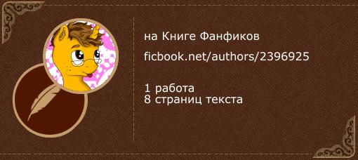 Light_Smile на «Книге фанфиков»
