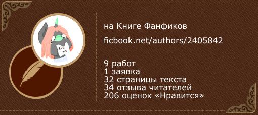 Джейд 6_6 на «Книге фанфиков»