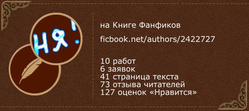 Кьюзи на «Книге фанфиков»