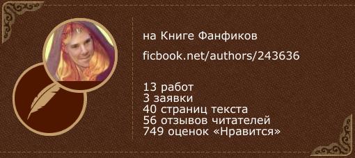 Ветрило на «Книге фанфиков»