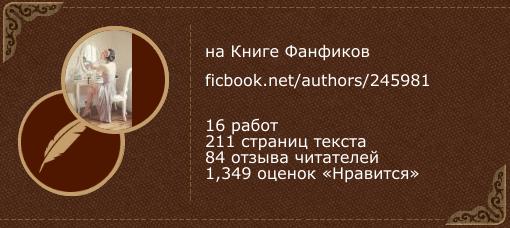 Тея Тор Дерриул на «Книге фанфиков»