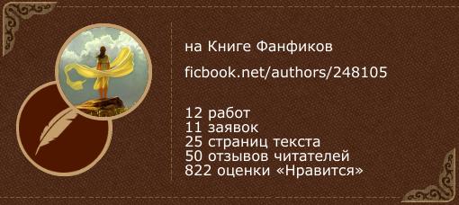 Lonely_angelN на «Книге фанфиков»