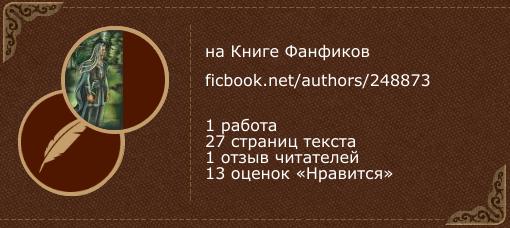 Sword Singer на «Книге фанфиков»