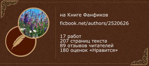 - Разнотравье - на «Книге фанфиков»