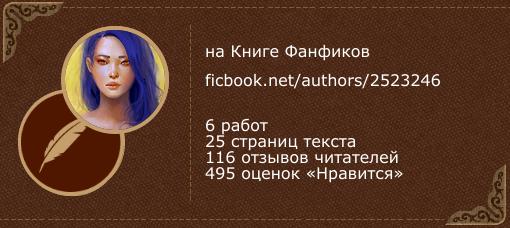 Kaira W на 'Книге фанфиков'