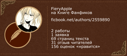 https://ficbook.net/personal_banners/2559890.png