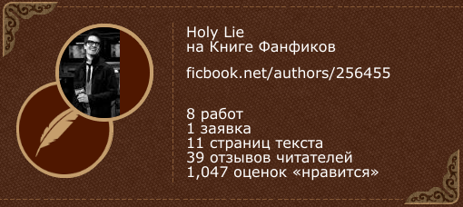 Holy Lie на «Книге фанфиков»