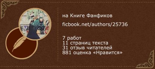 Laite на «Книге фанфиков»