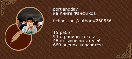 portlandday на «Книге фанфиков»