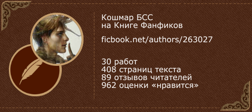 https://ficbook.net/personal_banners/263027.png