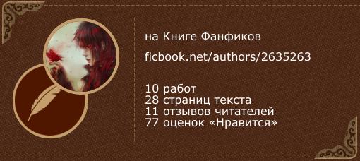 Факира Северная на «Книге фанфиков»