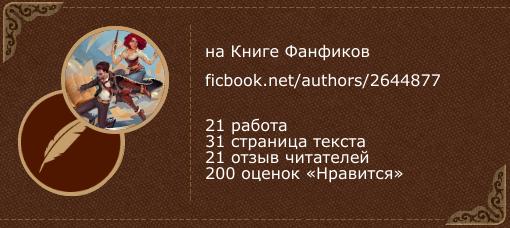Mad Lory на «Книге фанфиков»