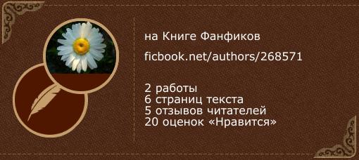 Сестры_Гримм на «Книге фанфиков»
