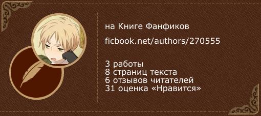 Ru_C на «Книге фанфиков»