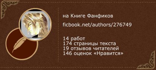 Гэллиан на «Книге фанфиков»