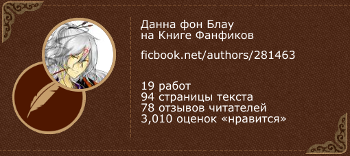 Veidochka на «Книге фанфиков»