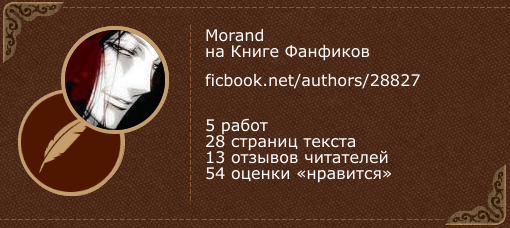 Morand на «Книге фанфиков»