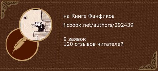 Аlissia на «Книге фанфиков»