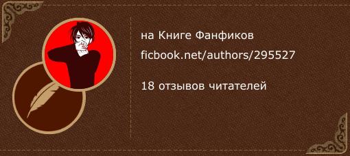 YaoShou на «Книге фанфиков»