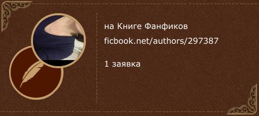 Чёрный кошка на «Книге фанфиков»