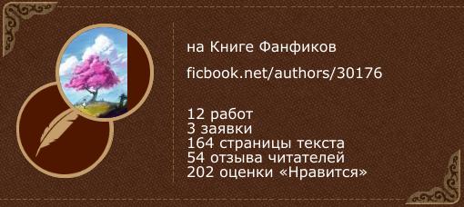 Avtor Kiki на «Книге фанфиков»