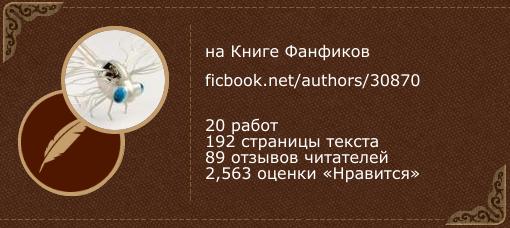 Cyber-Akitsu на «Книге фанфиков»