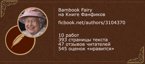 Bambook Fairy на «Книге фанфиков»
