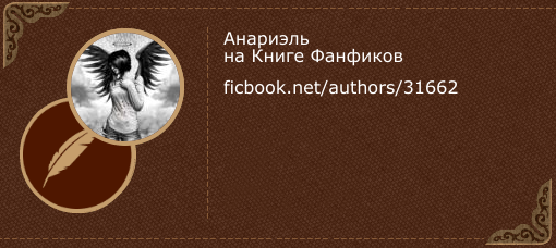 Анариэль на «Книге фанфиков»