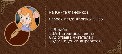 vzmisha4 на «Книге фанфиков»